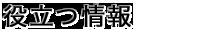 vol.12「法律編③」…講演部分動画会員限定公開