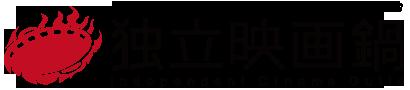 独立映画鍋|映画の多様性を創出する独立映画ネットワーク