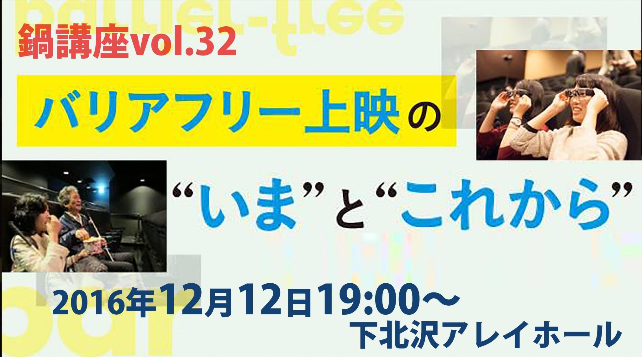 """【鍋講座vol.32】バリアフリー上映の""""いま""""と""""これから""""の画像"""