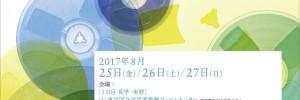 ws2017omote_flyer