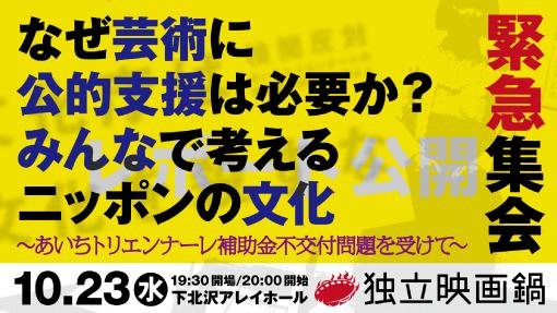 「緊急集会!なぜ芸術に公的支援は必要か みんなで考えるニッポンの文化 〜あいちトリエンナーレ補助金不交付問題を受けて~」レポート公開‼︎の画像