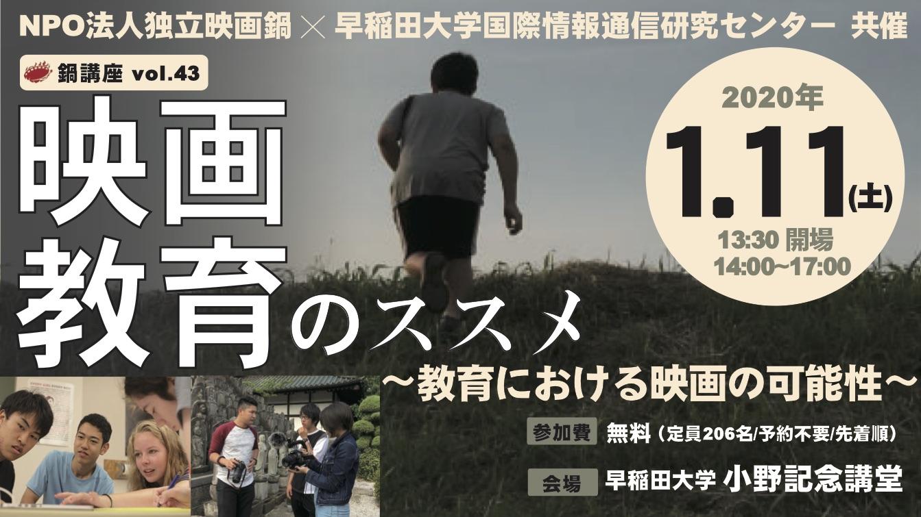 鍋講座vol.43 映画教育のススメ〜教育における映画の可能性〜開催決定!の画像