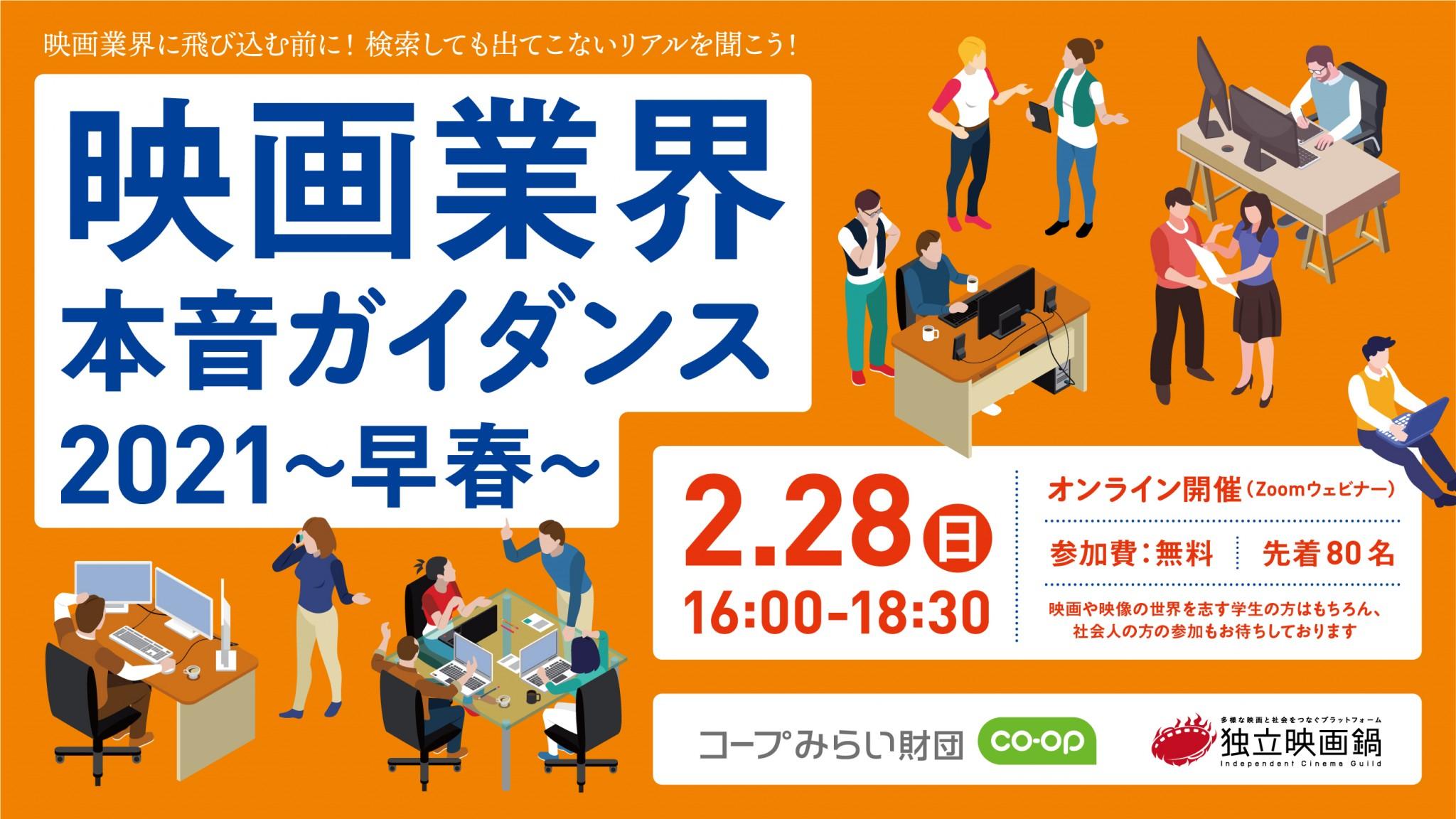 参加無料!「映画業界本音ガイダンス2021-早春-」2/28(日)オンライン開催の画像